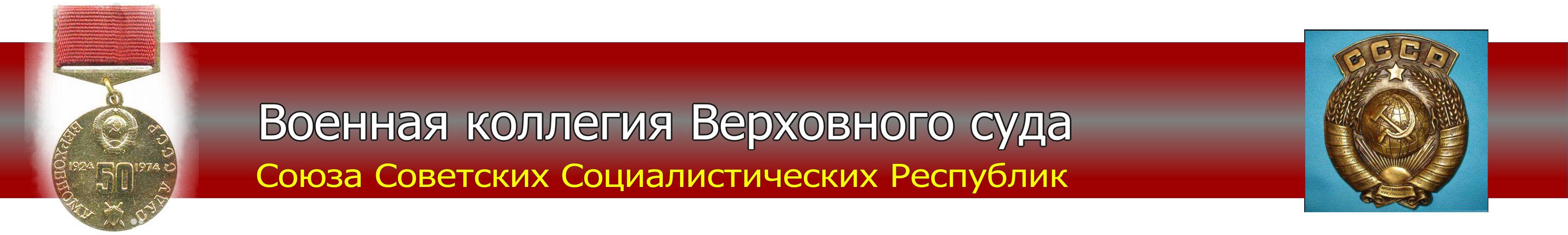Военная коллегия Верховного суда СССР